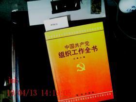 中国共产党组织工作全书