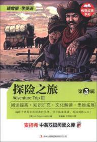 麦格希中英双语阅读文库: 第3辑 探险之旅