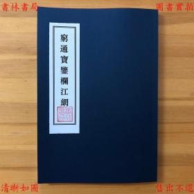 【复印件】穷通宝鉴栏江网-(清)余春台撰 (民)徐乐吾评注-繁体竖排本