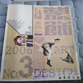 装饰    2006年第3期   中国装饰杂志社