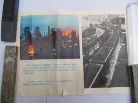 宣传画 钢铁厂夜景 1974年工业总产值预计比1964年增长1.9倍 34X25厘米