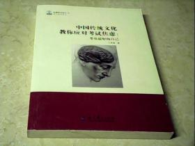 中国传统文化教你应对考试焦虑:考出最好的自己