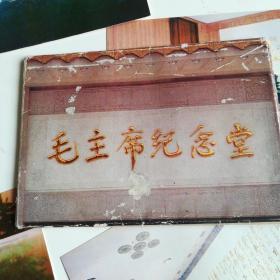 毛泽东 名信片