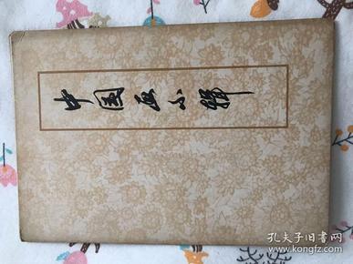 中国画小辑