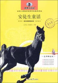 新黑马阅读:安徒生童话(中小学版)