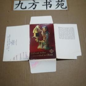 中国出土文物 第一集 明信片 全12张