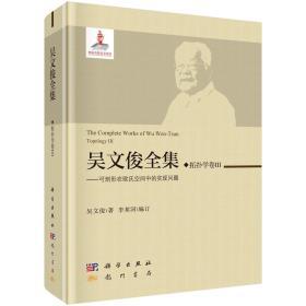 吴文俊全集·拓扑学卷III