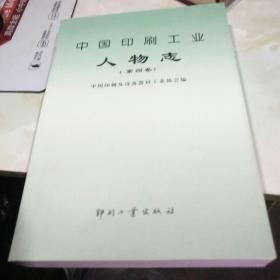 中国印刷工业人物志.第四卷