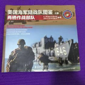 美国海军陆战队图鉴:两栖作战部队(上册)
