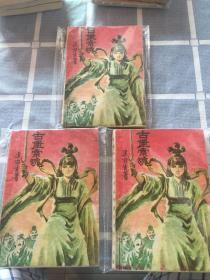 武侠-古堡索魂(三册全)