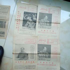 七十年代《石家庄日报》7份国庆重大会议等
