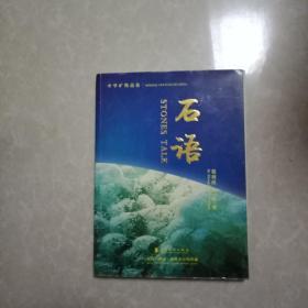 中华矿物晶体-石语 /郑利该,刘衡著
