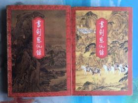 书剑恩仇录 全两册 私藏未阅 自然旧 一版一印 三联书店 保正版