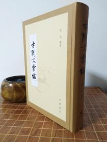 古陶文汇编   精 装 本 一版三印