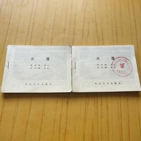 火莲【无封】.2本