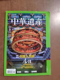 中华遗产2013年9     总95期