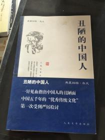 丑陋的中国人(典藏柏杨 杂文 )