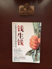 钱生钱:美国顶级理财经理的理财方法