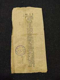 50年代蓝墨油印本----温州师范学校通知--温州师范学校函授部编印--温州乡土教育文献