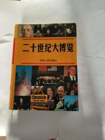 二十世纪大博览  【大本精装】