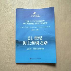 """中国社会科学院""""一带一路""""研究系列·21世纪海上丝绸之路:目标构想、实施基础与对策研究"""