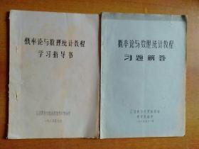 概率论与数理统计教程学习指导书、概率论与数理统计教程习题解答 2册合售 油印本