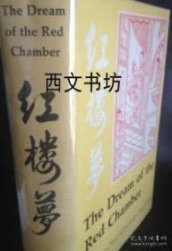 【包邮】1958年 《红楼梦》The Dream of the Red Chamber