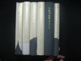 中国书法史六册合售,缺元明卷 精装本 中国文库