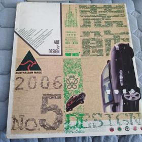 装饰   2006年第5期   中国装饰杂志社
