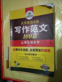 华研外语 大学英语四级写作范文100篇 英语四级作文