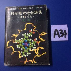 科学技术社会辞典(STS辞典)化学~~~~~满25包邮!