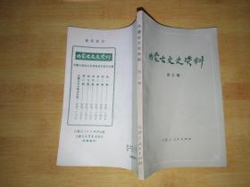 内蒙古文史资料(第三辑)