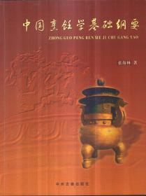 中国烹饪学基础纲要