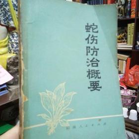 蛇伤防治概要+蛇伤防治问答两册合售。(文革时期出版,有图片,毛主席语录)钤印盖章本