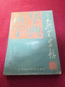 新华字典钢笔字帖