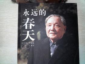 永遠的春天 鄧小平與廣東改革開放-紀念鄧小平100周年.