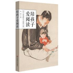 陪孩子爱阅读:20个家庭的亲子阅读之旅