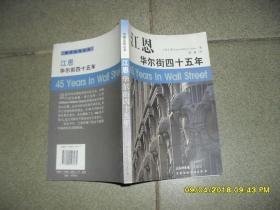 江恩华尔街四十五年(84品大32开上书口有渍2002年1版2印8000册244页)43446