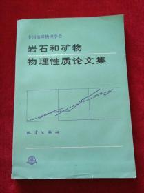 岩石和矿物物理性质论文集【见描述】