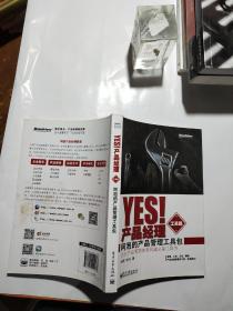 Yes!产品经理(工具篇):阿泡的产品管理工具包