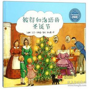 彼得和洛塔的圣诞节(典藏版)/世界大师经典绘本