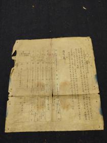 50年代蓝墨油印本---温州师范学校通知--温州师范学校函授部编印--温州乡土教育文献
