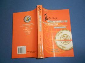 食在汕头:潮汕美食与世界论文集-一版一印