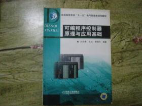 可编程序控制器原理与应用基础