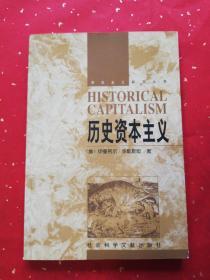 历史资本主义