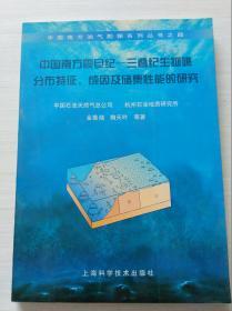 中国南方震旦纪--三叠纪生物礁分布特征成因及储集性能的研究 【作者赠本 书口有些许污点 品如图】