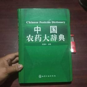 中国农药大辞典(16开精装)(稀缺)