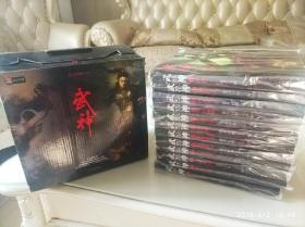 全新武神12册全集  全新带原包装箱  一版一印保证正版