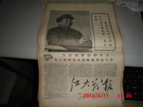 云南文革小报:红大战报 (5.15.18.20.21.22) 6期合售
