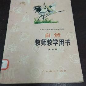 九年义务教育六年制小学 自然 教师教学用书第五册